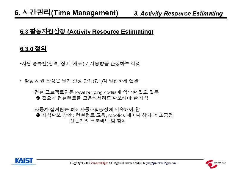 6. 시간관리(Time Management) 3. Activity Resource Estimating 6. 3 활동자원산정 (Activity Resource Estimating) 6.