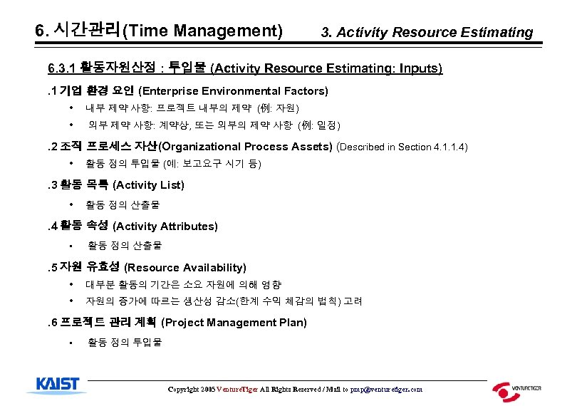 6. 시간관리(Time Management) 3. Activity Resource Estimating 6. 3. 1 활동자원산정 : 투입물 (Activity