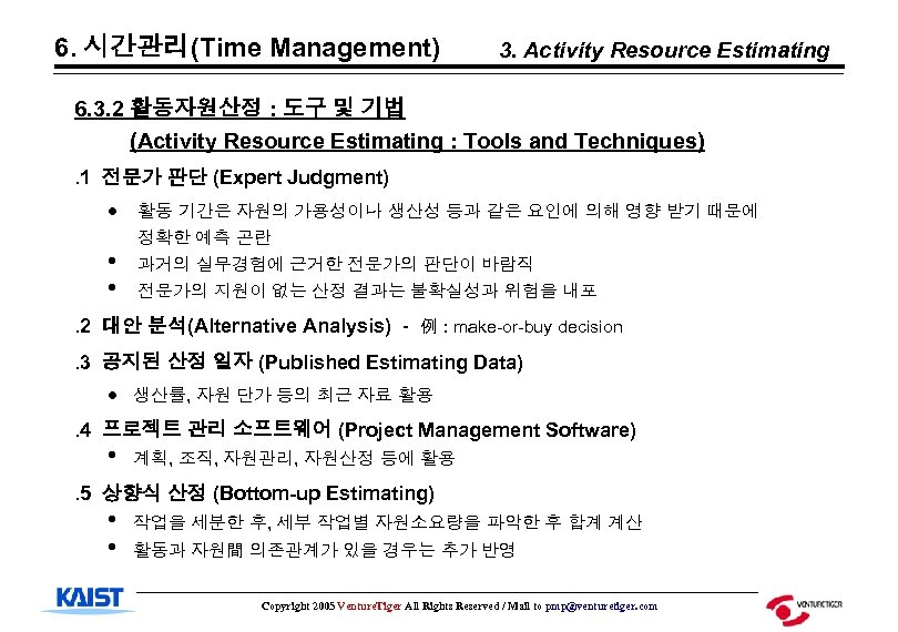 6. 시간관리(Time Management) 3. Activity Resource Estimating 6. 3. 2 활동자원산정 : 도구 및