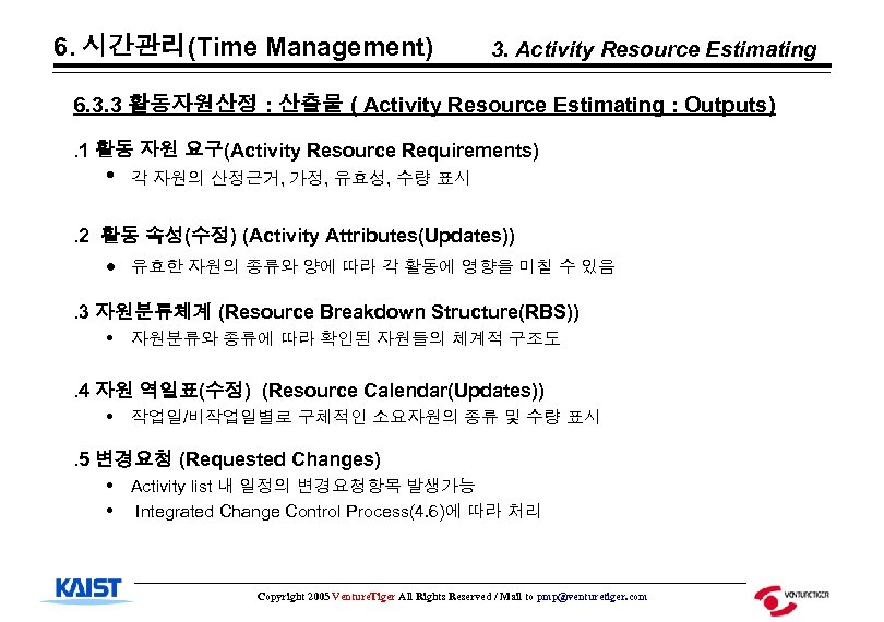 6. 시간관리(Time Management) 3. Activity Resource Estimating 6. 3. 3 활동자원산정 : 산출물 (