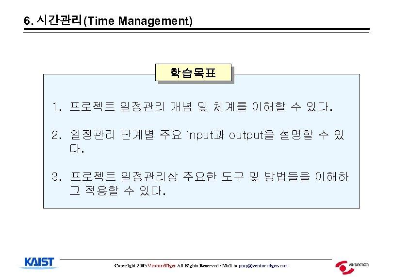 6. 시간관리(Time Management) 학습목표 1. 프로젝트 일정관리 개념 및 체계를 이해할 수 있다. 2.