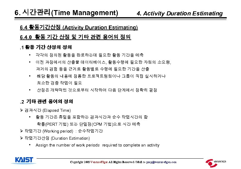 6. 시간관리(Time Management) 4. Activity Duration Estimating 6. 4 활동기간산정 (Activity Duration Estimating) 6.