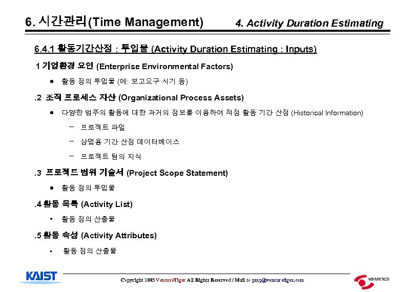 6. 시간관리(Time Management) 4. Activity Duration Estimating 6. 4. 1 활동기간산정 : 투입물 (Activity
