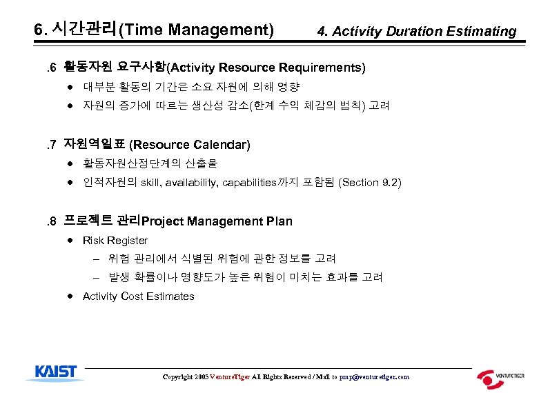 6. 시간관리(Time Management) 4. Activity Duration Estimating . 6 활동자원 요구사항(Activity Resource Requirements) ·