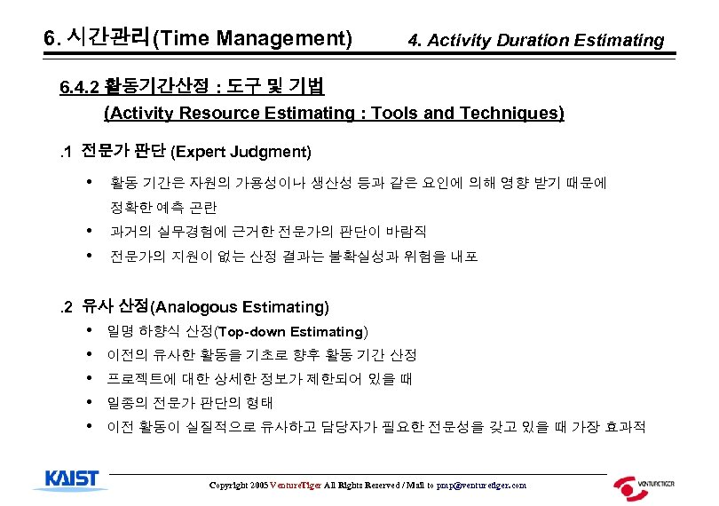 6. 시간관리(Time Management) 4. Activity Duration Estimating 6. 4. 2 활동기간산정 : 도구 및
