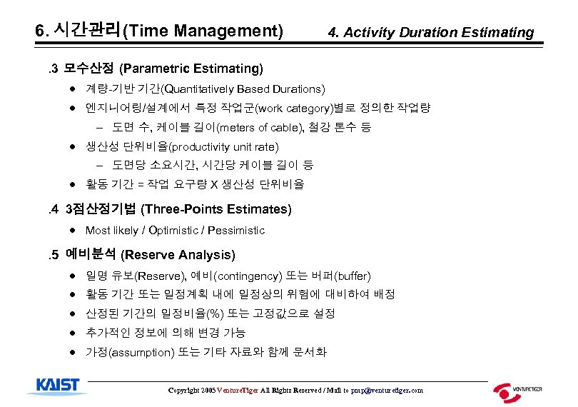6. 시간관리(Time Management) 4. Activity Duration Estimating . 3 모수산정 (Parametric Estimating) · 계량-기반