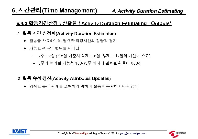 6. 시간관리(Time Management) 4. Activity Duration Estimating 6. 4. 3 활동기간산정 : 산출물 (