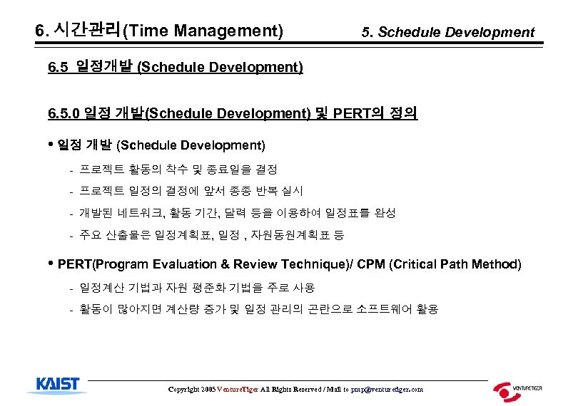6. 시간관리(Time Management) 5. Schedule Development 6. 5 일정개발 (Schedule Development) 6. 5. 0