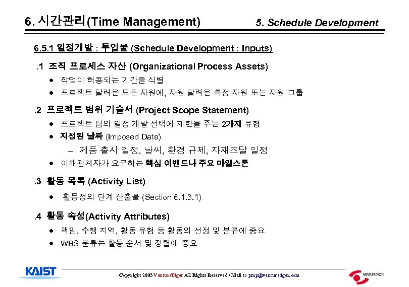 6. 시간관리(Time Management) 5. Schedule Development 6. 5. 1 일정개발 : 투입물 (Schedule Development