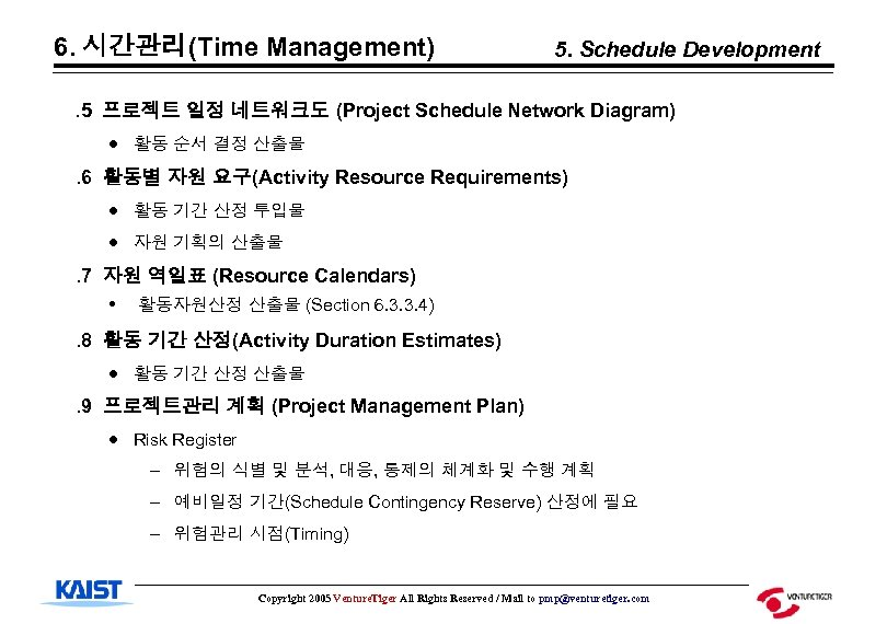 6. 시간관리(Time Management) 5. Schedule Development . 5 프로젝트 일정 네트워크도 (Project Schedule Network