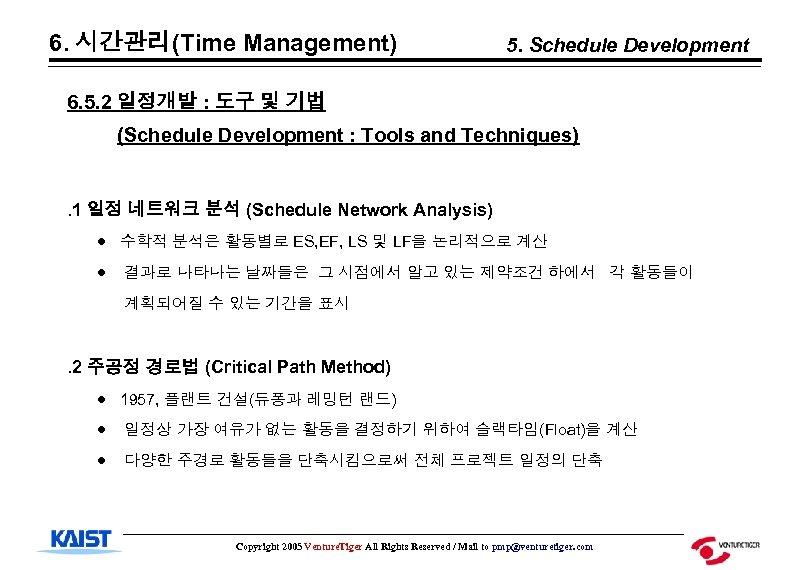 6. 시간관리(Time Management) 5. Schedule Development 6. 5. 2 일정개발 : 도구 및 기법