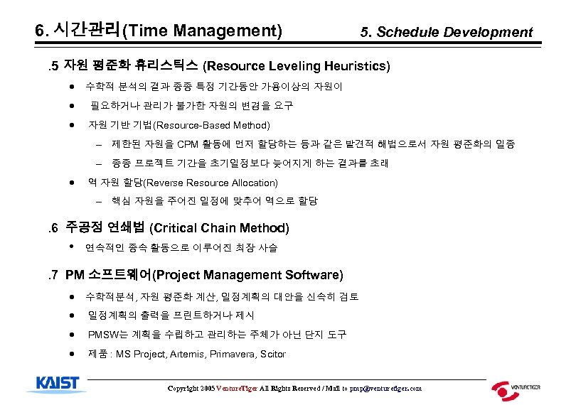 6. 시간관리(Time Management) 5. Schedule Development . 5 자원 평준화 휴리스틱스 (Resource Leveling Heuristics)