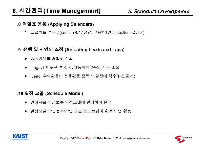 6. 시간관리(Time Management) 5. Schedule Development . 8 역일표 응용 (Applying Calendars) • 프로젝트