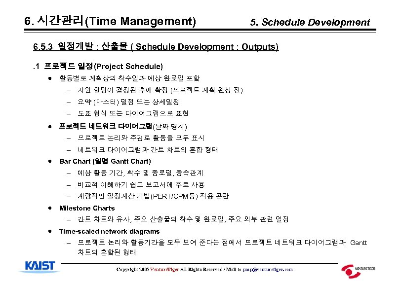 6. 시간관리(Time Management) 5. Schedule Development 6. 5. 3 일정개발 : 산출물 ( Schedule