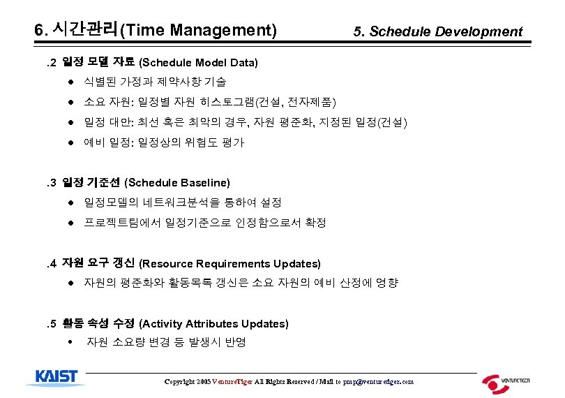 6. 시간관리(Time Management) 5. Schedule Development . 2 일정 모델 자료 (Schedule Model Data)