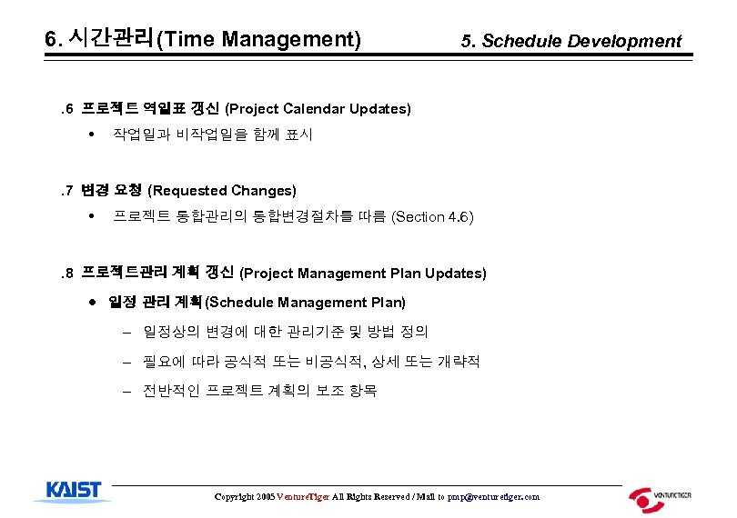 6. 시간관리(Time Management) 5. Schedule Development . 6 프로젝트 역일표 갱신 (Project Calendar Updates)