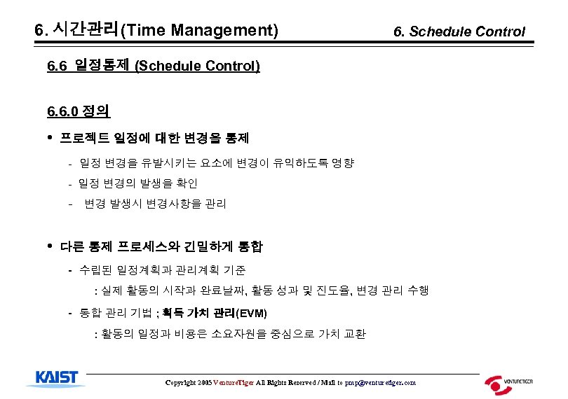 6. 시간관리(Time Management) 6. Schedule Control 6. 6 일정통제 (Schedule Control) 6. 6. 0