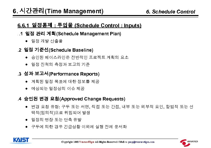 6. 시간관리(Time Management) 6. Schedule Control 6. 6. 1 일정통제 : 투입물 (Schedule Control