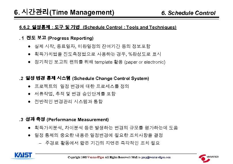6. 시간관리(Time Management) 6. Schedule Control 6. 6. 2 일정통제 : 도구 및 기법
