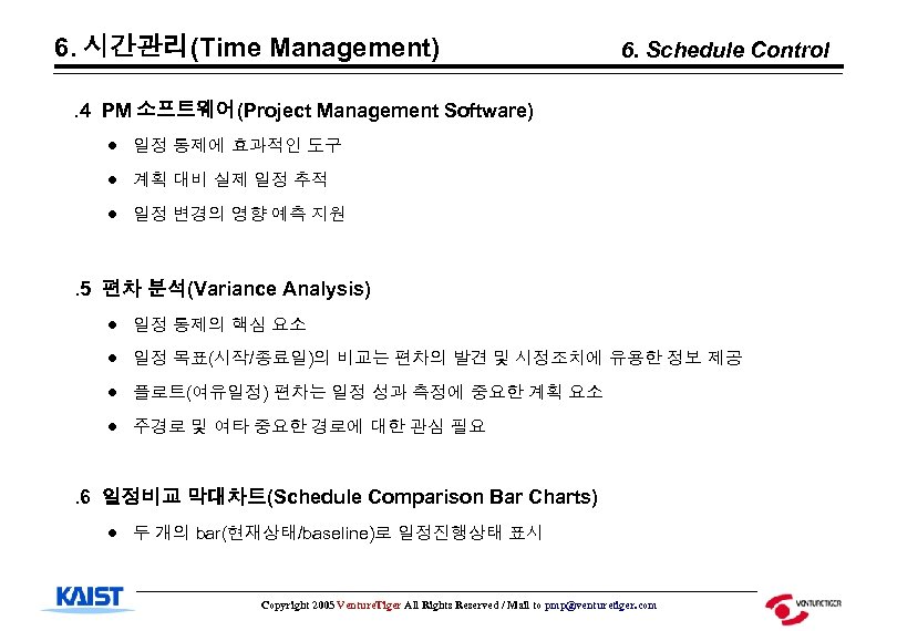 6. 시간관리(Time Management) 6. Schedule Control . 4 PM 소프트웨어(Project Management Software) · 일정