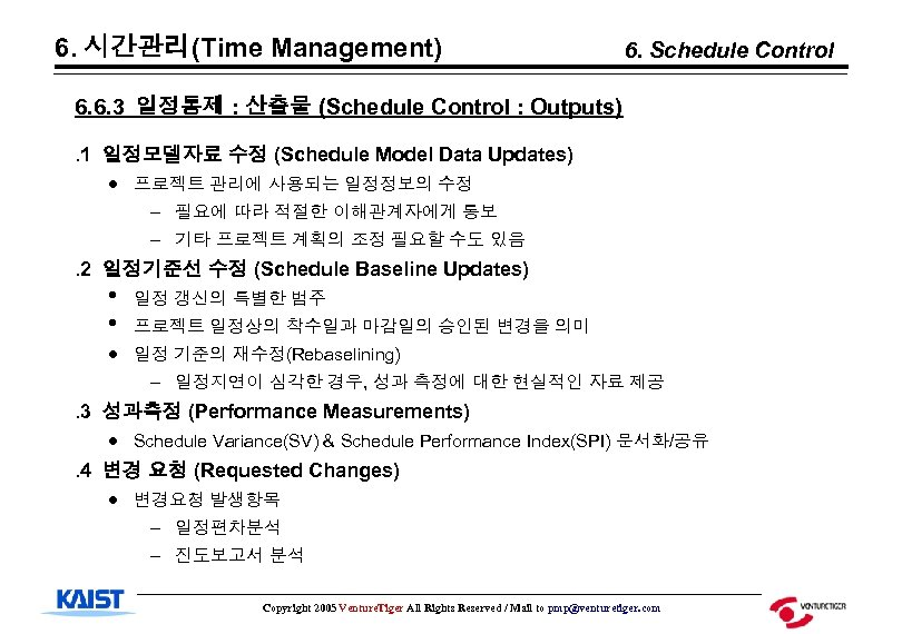 6. 시간관리(Time Management) 6. Schedule Control 6. 6. 3 일정통제 : 산출물 (Schedule Control