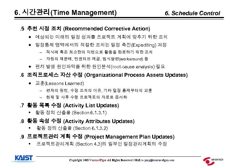 6. 시간관리(Time Management) 6. Schedule Control . 5 추천 시정 조치 (Recommended Corrective Action)