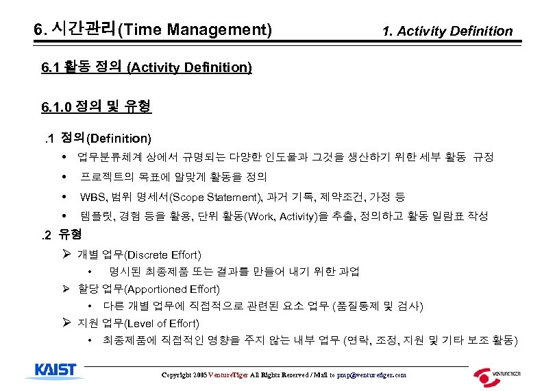6. 시간관리(Time Management) 1. Activity Definition 6. 1 활동 정의 (Activity Definition) 6. 1.