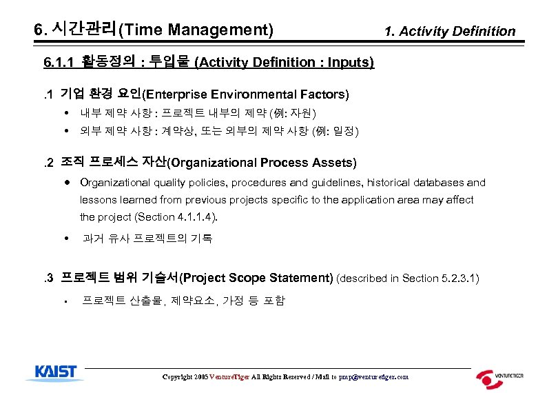 6. 시간관리(Time Management) 1. Activity Definition 6. 1. 1 활동정의 : 투입물 (Activity Definition
