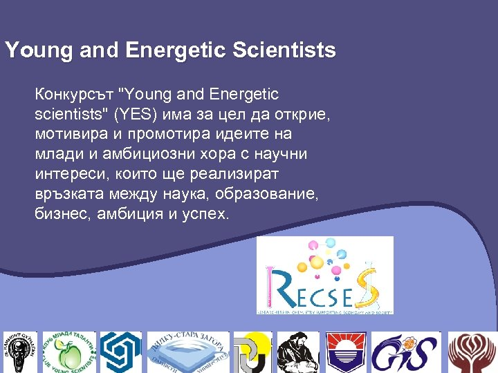 Young and Energetic Scientists Конкурсът