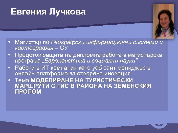 Евгения Лучкова • Магистър по Географски информационни системи и картография – СУ • Предстои