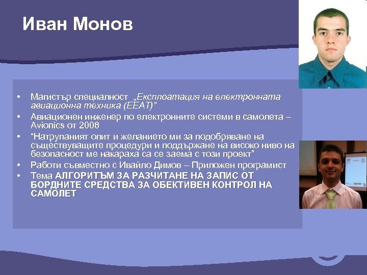 """Иван Монов • • • Магистър специалност """"Експлоатация на електронната авиационна техника (ЕЕАТ)"""" Авиационен"""