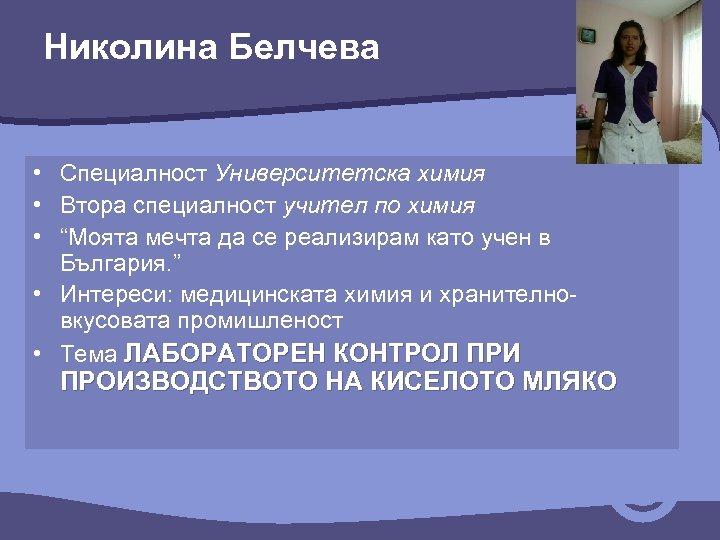 """Николина Белчева • Специалност Университетска химия • Втора специалност учител по химия • """"Моята"""