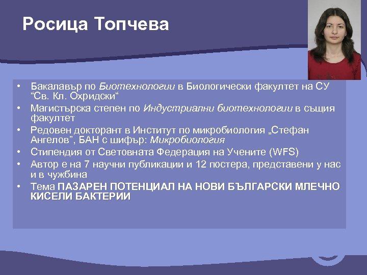 """Росица Топчева • Бакалавър по Биотехнологии в Биологически факултет на СУ """"Св. Кл. Охридски"""""""