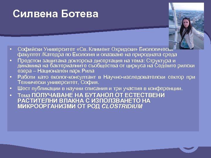 Силвена Ботева • • • Софийски Университет «Св. Климент Охридски» Биологически факултет /Катедра по