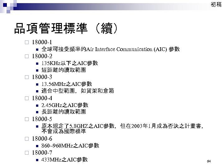 初稿 品項管理標準(續) ¨ 18000 -1 n ¨ 18000 -2 n n ¨ n n
