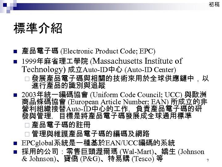 初稿 標準介紹 n n n 產品電子碼 (Electronic Product Code; EPC) 1999年麻省理 學院 (Massachusetts Institute