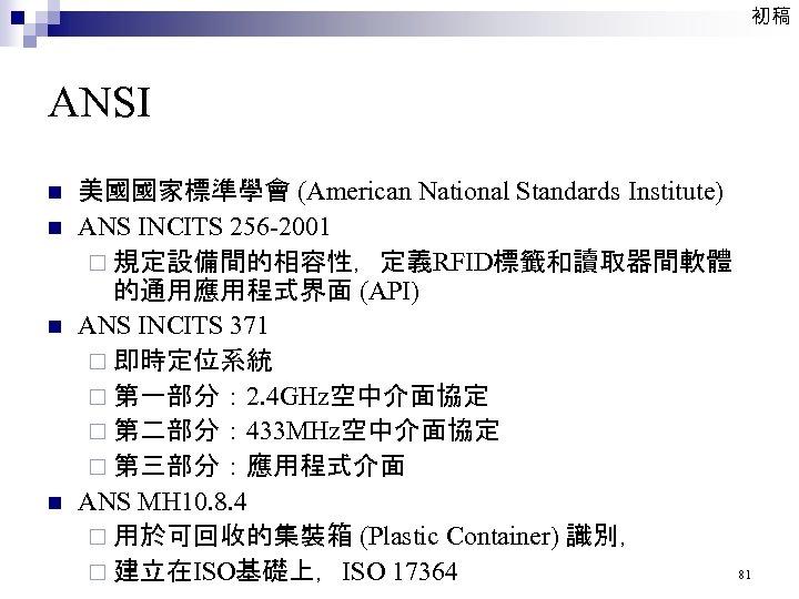 初稿 ANSI n n 美國國家標準學會 (American National Standards Institute) ANS INCITS 256 -2001 ¨