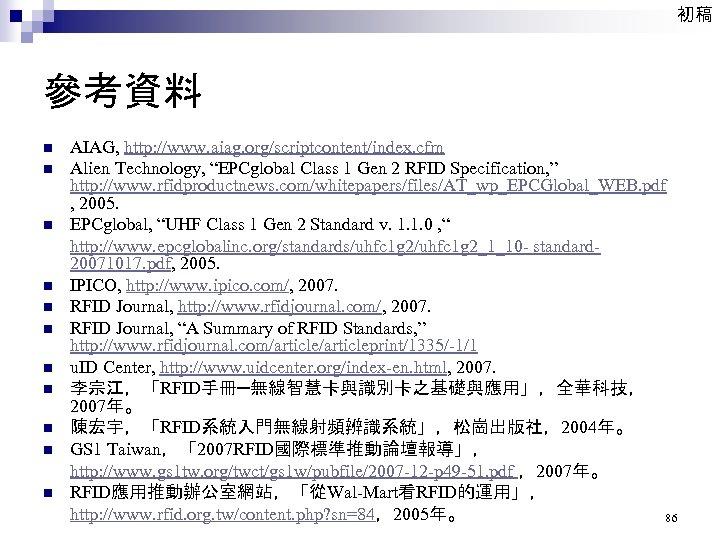"初稿 參考資料 AIAG, http: //www. aiag. org/scriptcontent/index. cfm n Alien Technology, ""EPCglobal Class 1"
