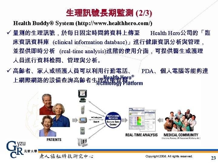 生理訊號長期監測 (2/3) Health Buddy® System (http: //www. healthhero. com/) ü 量測的生理訊號,於每日固定時間將資料上傳至 Health Hero公司的「臨 床資訊資料庫