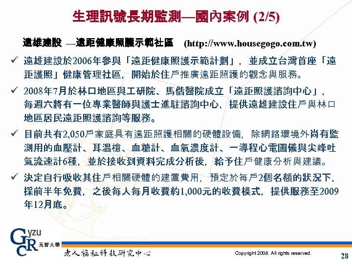 生理訊號長期監測—國內案例 (2/5) 遠雄建設 —遠距健康照護示範社區 (http: //www. housegogo. com. tw) ü 遠雄建設於 2006年參與「遠距健康照護示範計劃」,並成立台灣首座「遠 距護照」健康管理社區,開始於住戶推廣遠距照護的觀念與服務。 ü