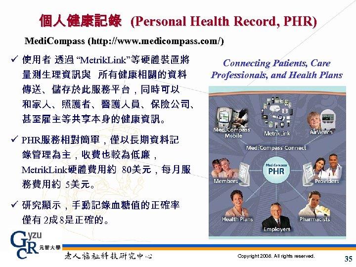 個人健康記錄 (Personal Health Record, PHR) Medi. Compass (http: //www. medicompass. com/) ü 使用者 透過