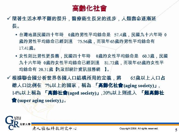 高齡化社會 ü 隨著生活水準不斷的提升,醫療衛生長足的進步,人類壽命逐漸延 長。 • 台灣地區民國四十年時 0歲的男性平均餘命是 57. 4歲,民國九十六年時 0 歲的男性平均餘命已經到達 75. 56歲,而現年 65歲的男性平均餘命有