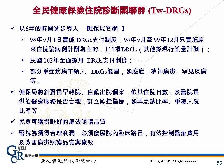 全民健康保險住院診斷關聯群 (Tw-DRGs) ü 以 6年的時間逐步導入 【 健保局官網 】 • 98年 9月 1日實施 DRGs支付制度, 98年