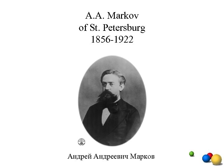 A. A. Markov of St. Petersburg 1856 -1922 Андрей Андреевич Марков