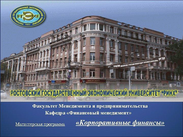 Факультет Менеджмента и предпринимательства Кафедра «Финансовый менеджмент» Магистерская программа «Корпоративные финансы»