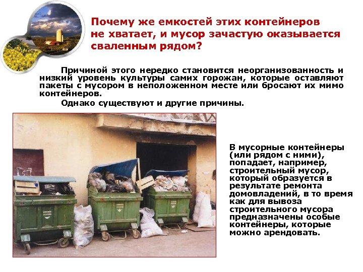 Почему же емкостей этих контейнеров не хватает, и мусор зачастую оказывается сваленным рядом? Причиной