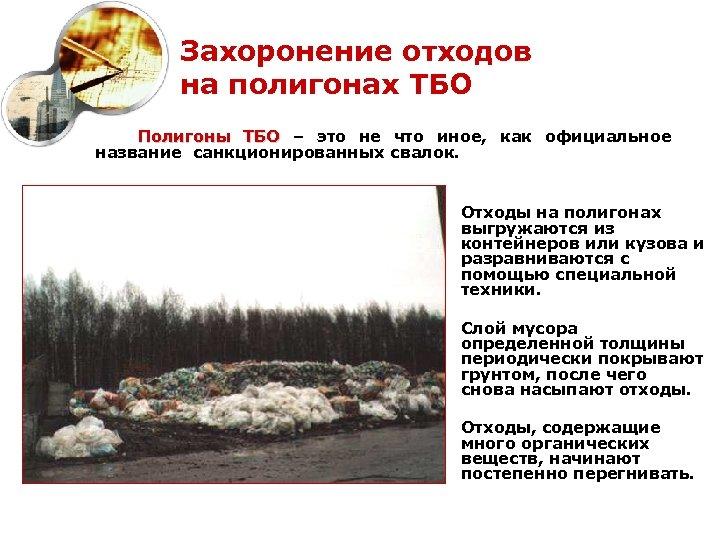 Захоронение отходов на полигонах ТБО Полигоны ТБО – это не что иное, как официальное