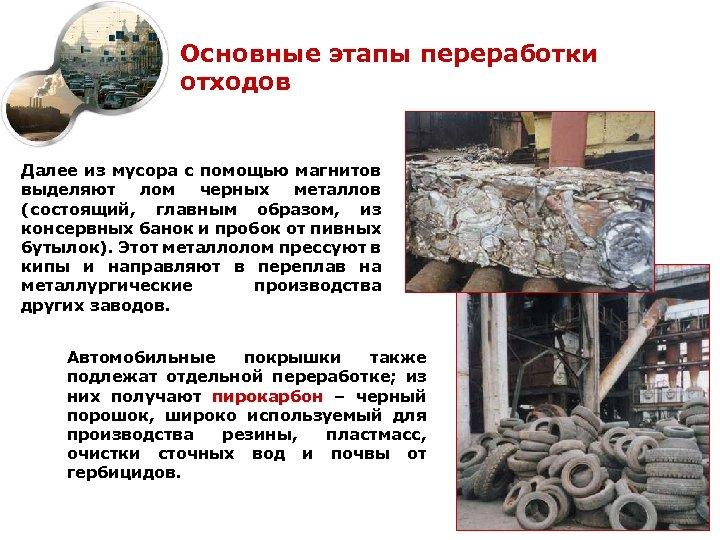 Основные этапы переработки отходов Далее из мусора с помощью магнитов выделяют лом черных металлов