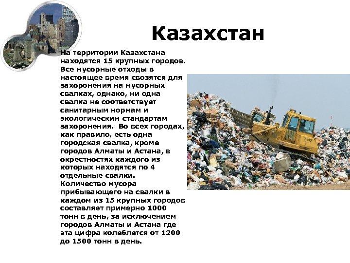 Казахстан § На территории Казахстана находятся 15 крупных городов. Все мусорные отходы в настоящее