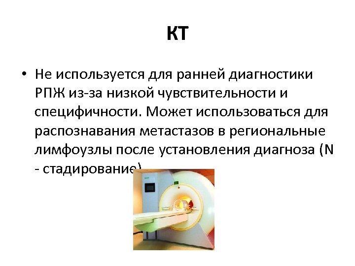 КТ • Не используется для ранней диагностики РПЖ из-за низкой чувствительности и специфичности. Может